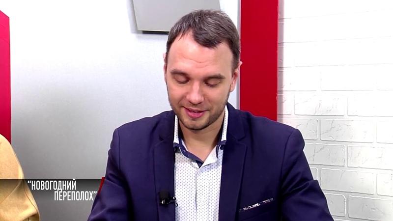 ТВой Психолог 78 НОВОГОДНИЙ ПЕРЕПОЛОХ