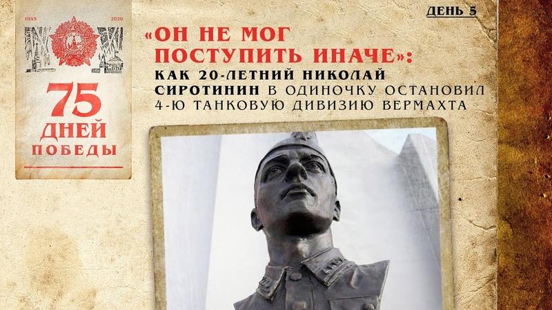 Он не мог поступить иначе Как Николай Сиротинин в одиночку остановил 4 ю танковую дивизию Вермахта