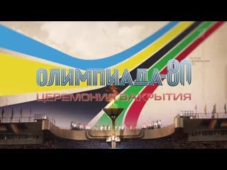 Олимпиада-80 или 40 лет спустя. Церемония закрытия. Анонс