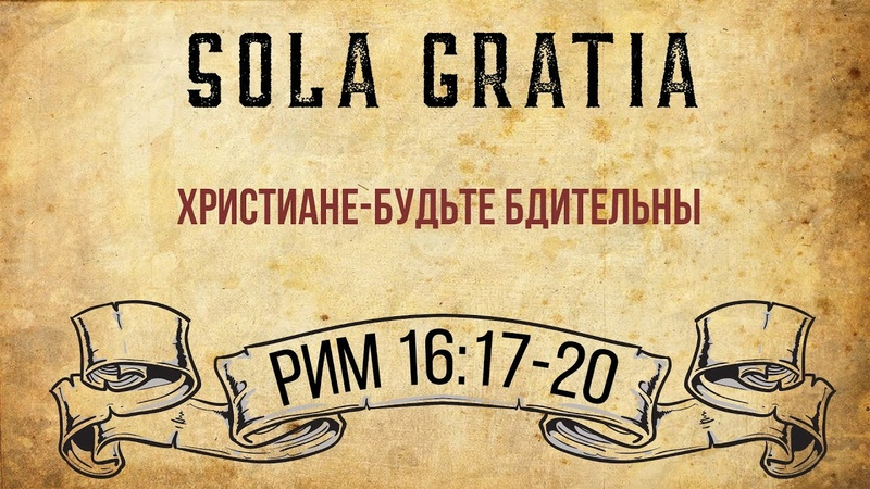 ЦЕРКОВЬ SOLA GRATIA | Воскресная проповедь (Рим 16:17-20)