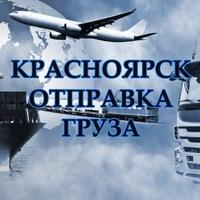 КрасноярскОтправка-Груза