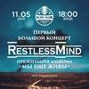 11.05 Алиби  Restless Mind - презентация альбома