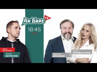 Ак Барс ТВ LIVE #31. Матч против Сибири. Гость программы  Тимур Билялов.