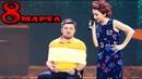Женский Праздник 8 Марта❤️ - Лучшие Приколы Дизель Шоу 2020 Дизель cтудио