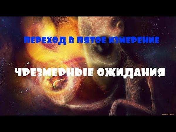 ОТЕЦ АБСОЛЮТ/ПЕРЕХОД В ПЯТОЕ ИЗМЕРЕНИЕ (ЧРЕЗМЕРНЫЕ ОЖИДАНИЯ)