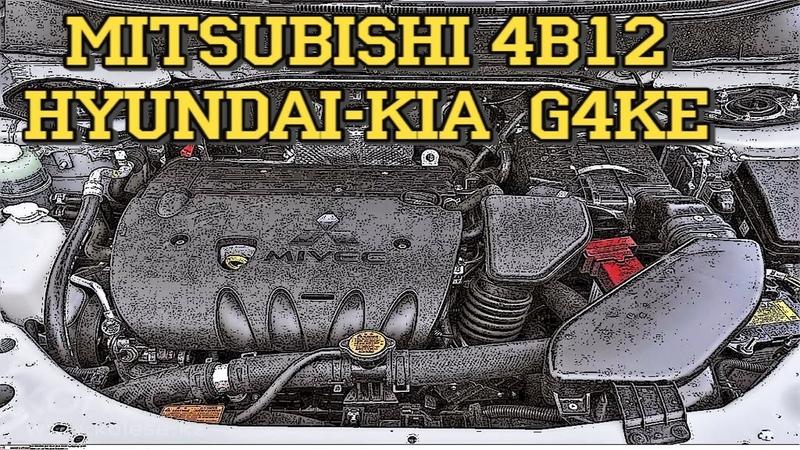 Двигатель 2.4 литра Mitsubishi 4B12/Kia-Hyundai G4KE