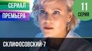 ▶️ Склифосовский 7 сезон 11 серия - Склиф 7 - Мелодрама 2019 Русские мелодрамы