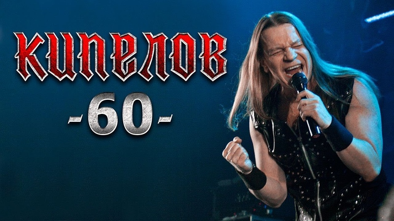 Кипелов 60. Концерт в Adrenaline Stadium 01.12.2018 (LIVE HD).
