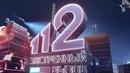 Экстренный вызов 112 эфир от 20.08.2019 года