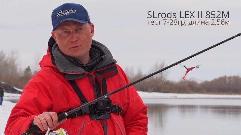 Новинка Обзор спиннинга Slrods Lex II 852M