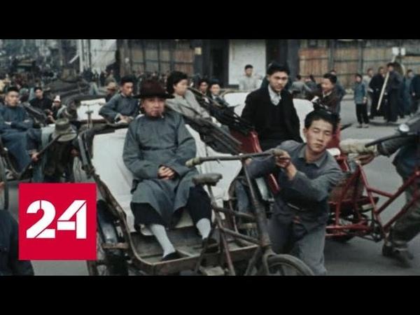 Второе рождение Поднебесной Китай глазами советских операторов Документальный фильм Часть третья 2019