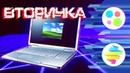 Танковый ноутбук 2007 года Вторичка
