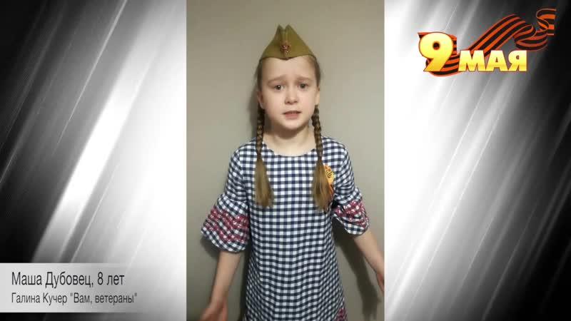 Голос Победы - Маша Дубовец, 8 лет. Школа №13, 1г класс