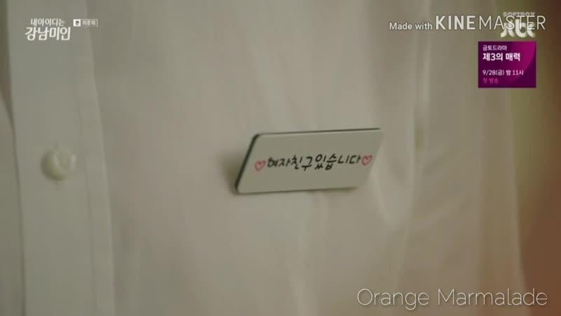 Отрывок из дорамы Мой ID Красотка из Каннама Мой ID У меня есть девушка 16 серия Озвучка SOFTBOX