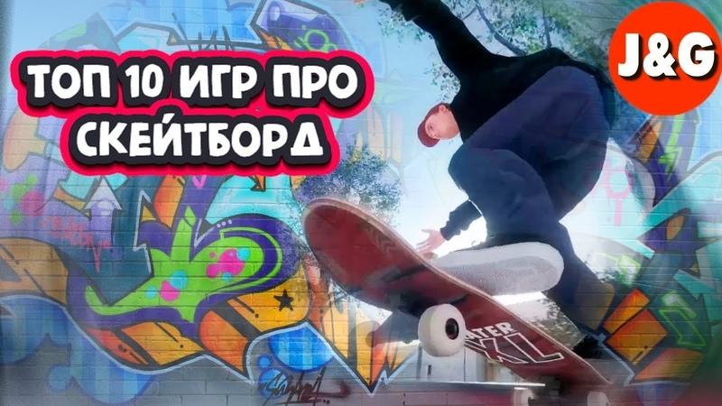 Топ 10 игр про скейтборд Лучшие игры про скейтбординг