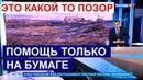 Чиновники подделывали подписи пострадавших от наводнения в Иркутской области. ВЕСТИ