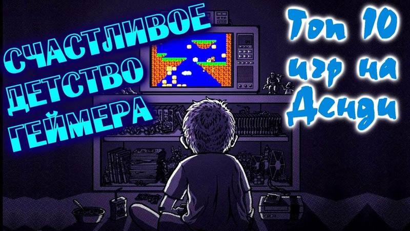 Счастливое игровое детство с Денди (Dandy Junior) и топ лучших игр