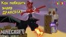 Как победить Эндер дракона в майнкрафт? How to defeat dragon Ender in minecraft?