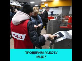 Как работают станции МЦД после запуска системы оплаты  Москва 24