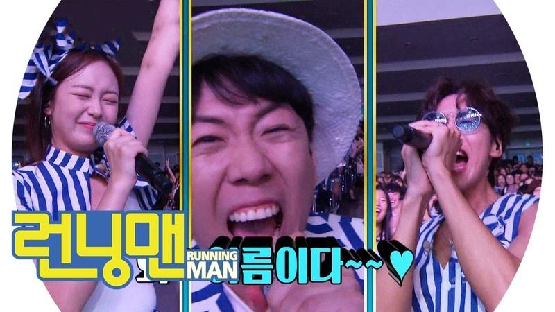 [개별 무대] 전소민X이광수X양세찬, 쿨 '해변의 여인♬' 《Running Man》런닝맨 EP468