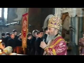 14 апреля 2019 г. Великий пост. Проповедь митрополита Онуфрия.