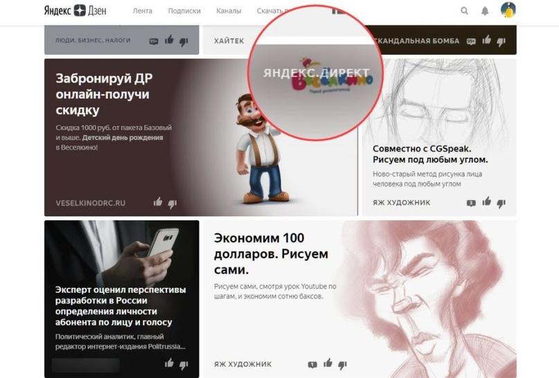 Так выглядит реклама «Яндекс.Директ» в ленте «Дзена»
