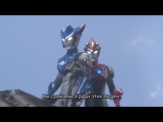 KaijuKeizer & FRT Sora Ультрамэн Р/Б / Ultraman R/B (2018) ep09 rus sub