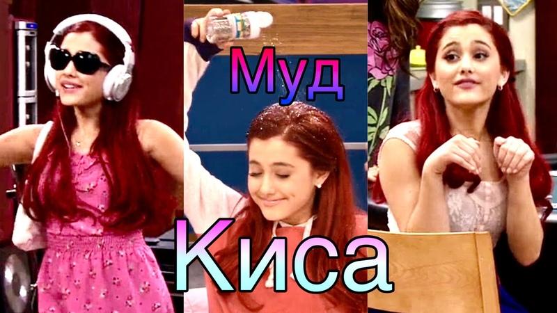МУД КИСА Виктория Победительница