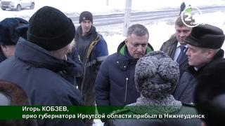 60 сек_Игорь КОБЗЕВ, врио губернатора Приангарья прибыл в Нижнеудинск
