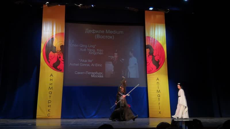 Chén Qíng Lìng Xuē Yáng, Xiǎo Xīngchén — Akai Ito Anhel Ginrai, Al Elric — Санкт-Петербург, Москва