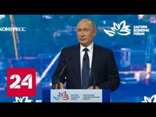Путин открыл пленарное заседание Восточного экономического форума - Россия 24