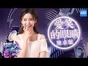 CLIP 陈卓璇《爱笑的眼睛》 《梦想的声音2》EP 1 20171027 浙江卫视官方HD