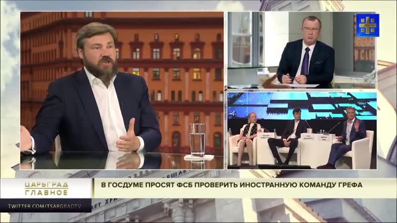 Сбербанк работает на врагов России Малофеев озвучил претензии к Герману Грефу