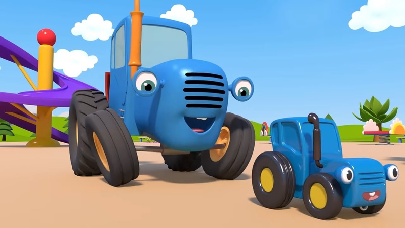 Синий Трактор - Спокойная игра Игрушки | Мультики про машинки для детей