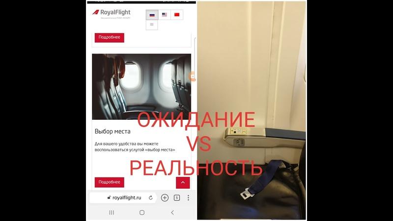 Часть 2 Отзыв об авиакомпании Роял Флайт Royal Flight Онлайн регистрация и платный выбор места