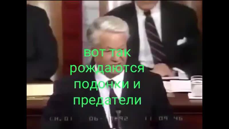 Ельцин всегда говорил лишь то что хотел слышать народ