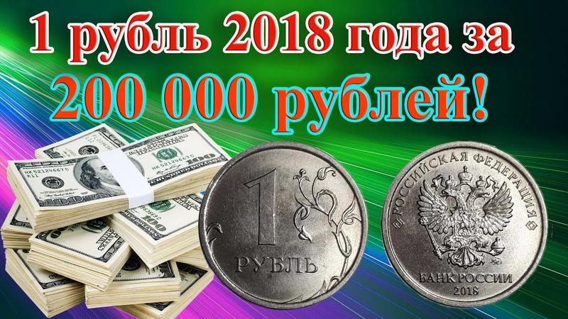 Получить 200 000 рублей за 1 рубль 2018 года это реально? Редкая разновидность 1 рубля 2018 года.