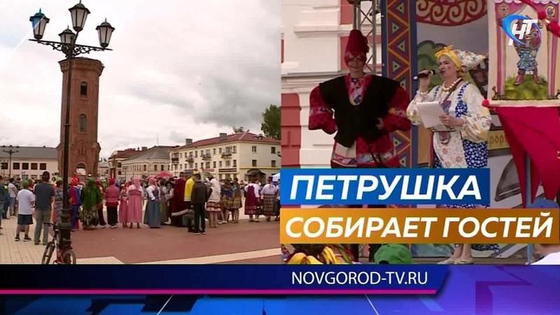В Старой Руссе собрались гости второго Межрайонного фестиваля Верста Старорусского Петрушки