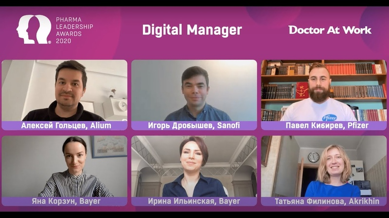 Pharma Leadership Awards® 2020 Номинация Digital Manager