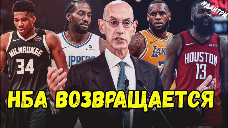 БОМБА НБА ВОЗВРАЩАЕТСЯ ВСЕ ПОДРОБНОСТИ РЕСТАРТА СЕЗОНА