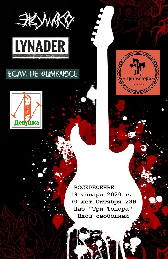 """Афиша LYNADER в """"Топорах"""""""
