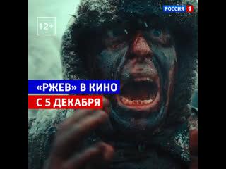 Фильм Ржев к юбилею Великой Победы  Россия 1