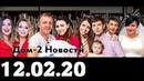 Дом 2 новости.Сегодняшний выпуск эфир 12.02.20