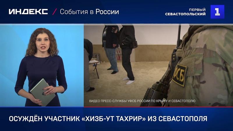 Осуждён участник «Хизб-ут Тахрир» из Севастополя