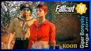 Fallout 76 КООП с ИНГОЙ 100