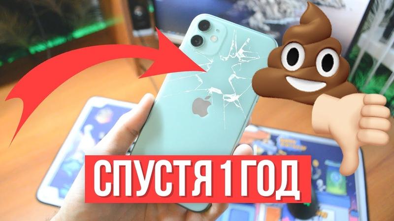 IPhone 11 СПУСТЯ 1 год и 2 месяца ЧТО ПРОИЗОШЛО Батарея экран баги ИЛИ ЛУЧШЕ КУПИТЬ iPhone 12