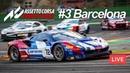 3 этап Blancpain GT S2 @ Barcelonа | Assetto Corsa Competizione - LIVE