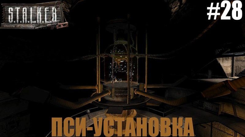 ПСИ-УСТАНОВКА (S.T.A.L.K.E.R: Shadow of Chernobyl) 28