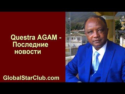 Questra AGAM - Последние новости