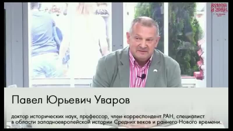 Российский историк рассказывает про западноевропейский феодализм а такое впечатление что про путинскую Россию